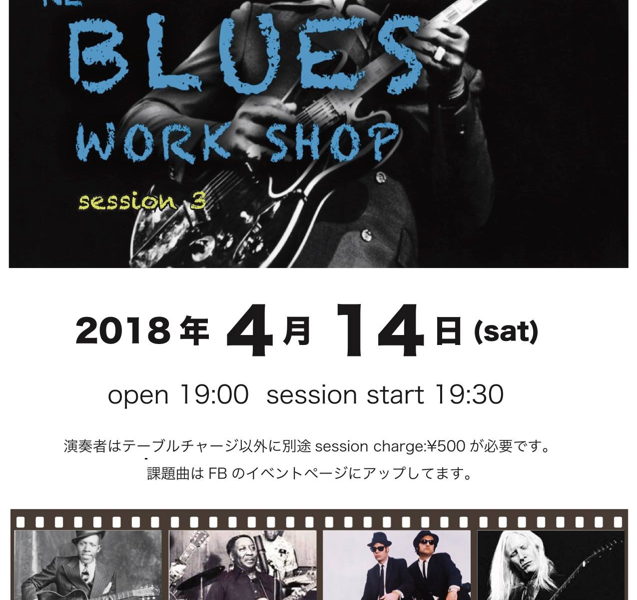 Blues Workshop Vol.3