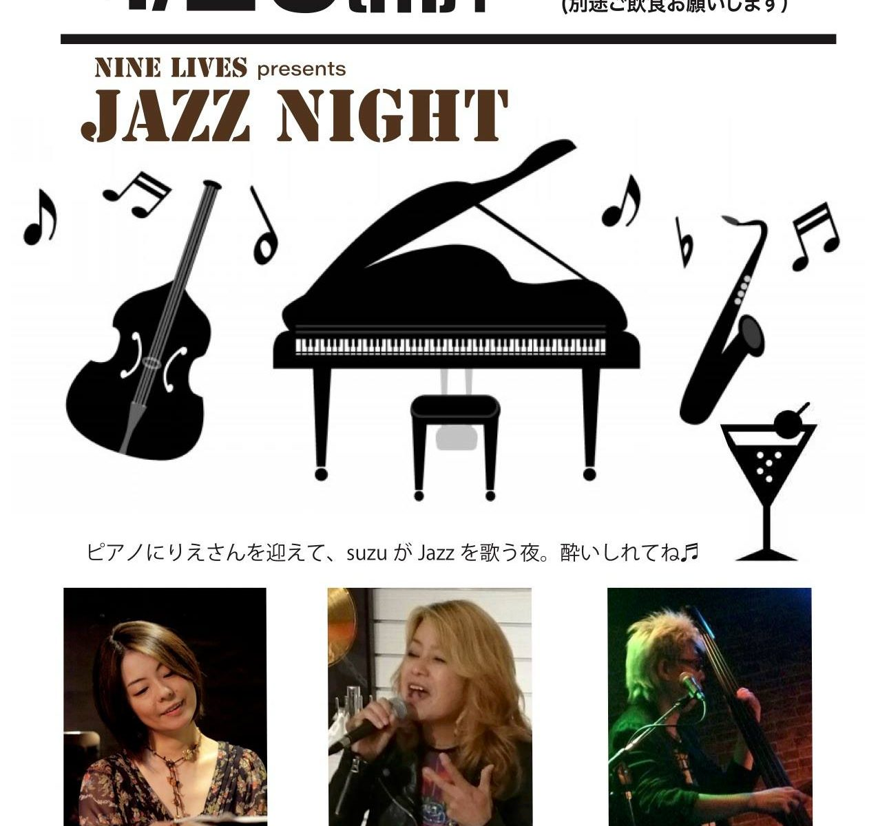 NL Jazz Night