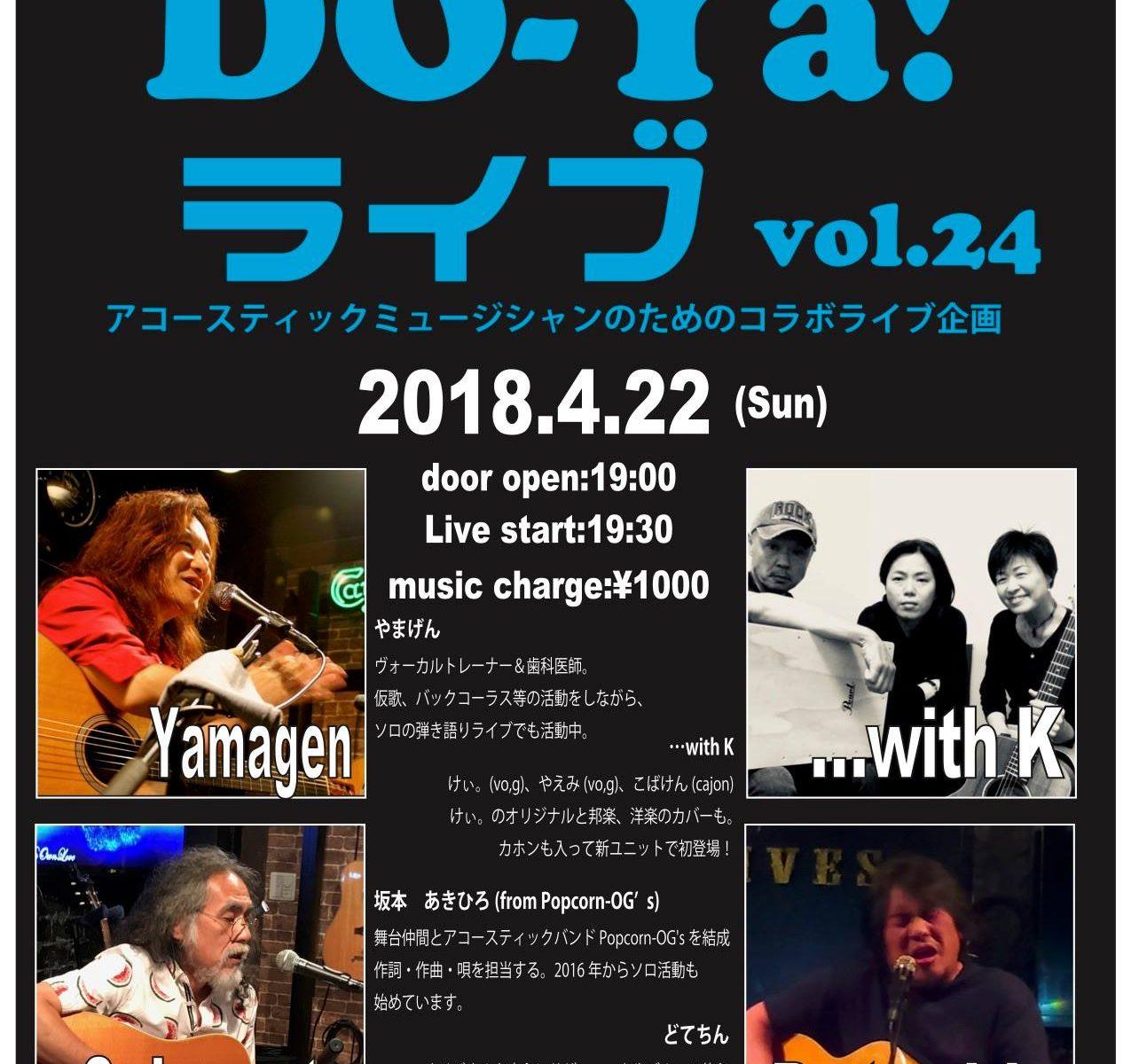 DO-Ya!ライブ vol.24