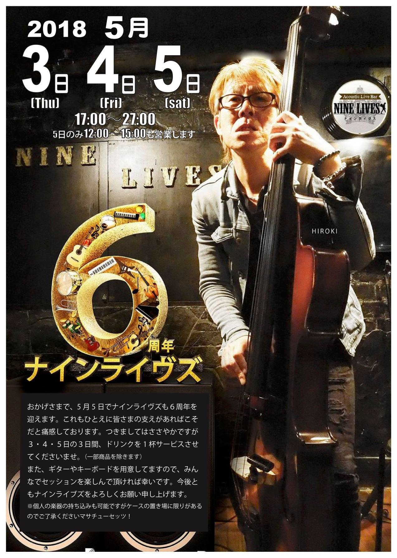 NINE LIVES 6th Anniversary