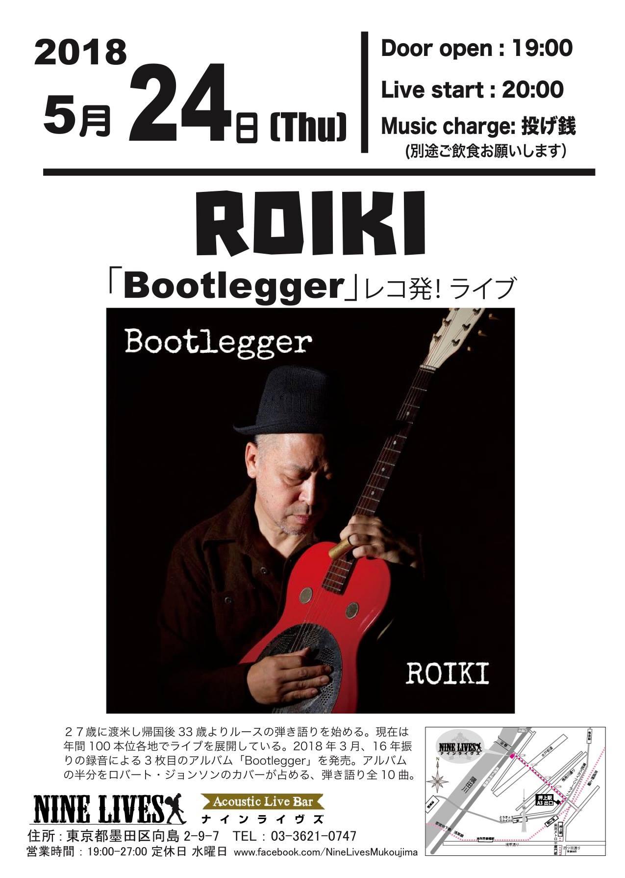ROIKI 「Bootlegger」レコ発ライブ