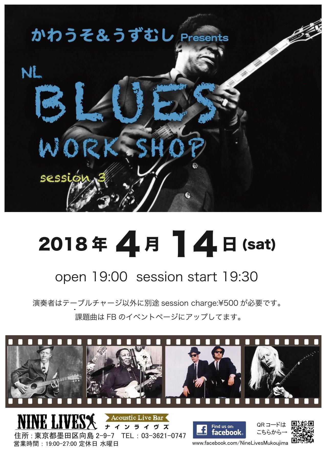 Blues Workshop Vol.3